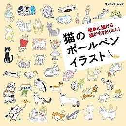 猫のボールペンイラスト ブティック社編集部 手芸 Kindleストア Amazon