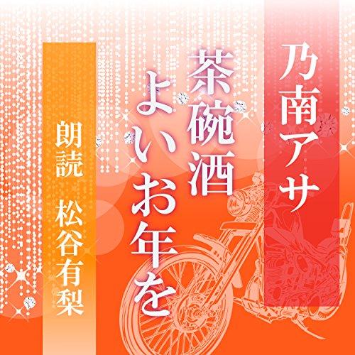 茶碗酒/よいお年を | 乃南 アサ