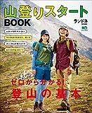 ランドネ特別編集 山登りスタートBOOK[雑誌] エイ出版社のスタートBOOK
