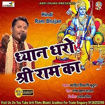 Dhyan Dharo Shri Ram Ka Bhaiya (Ram bhajan)