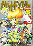 ポケットモンスタースペシャル (28) (てんとう虫コミックススペシャル)