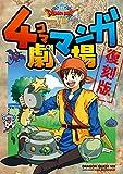 ドラゴンクエストVIII 4コママンガ劇場 復刻版 (デジタル版ヤングガンガンコミックス)