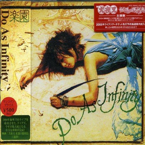 Rakuen by Do As Infinity (2004-12-15)