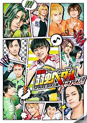 舞台『弱虫ペダル』SPARE BIKE篇~Heroes!!~ Blu-ray