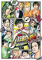 [Amazon.co.jp限定]舞台『弱虫ペダル』SPARE BIKE篇~Heroes!!~DVD(Amazon.co.jp限定特典:撮り下ろしL版ブロマイド)