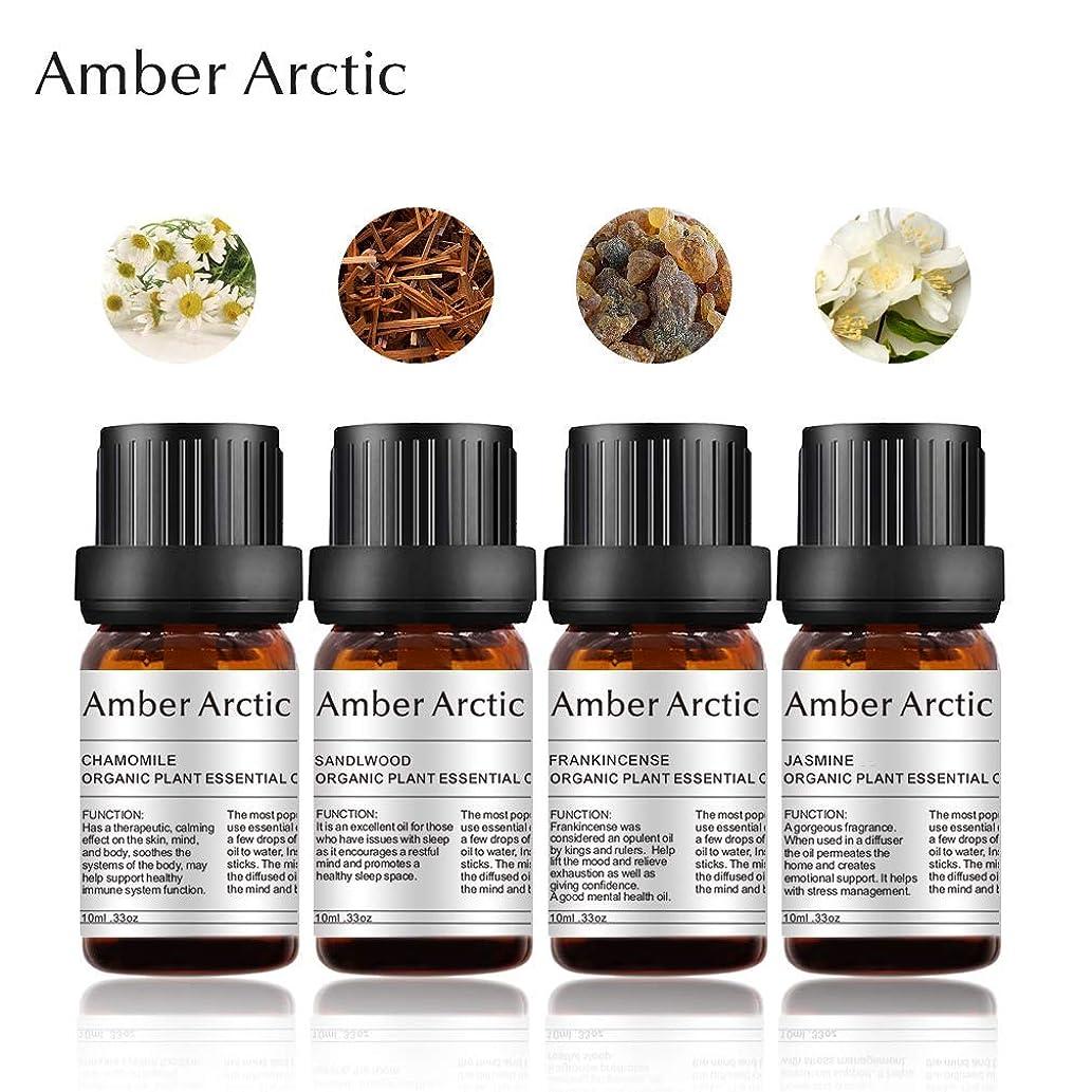 チラチラする何よりもタウポ湖Amber Arctic 4 パック 精油 セット、 100% 純粋 天然 アロマ 最良 治療 グレード エッセンシャル オイル (ジャスミン、 カモミール、 サンダルウッド、 フランキンセンス)