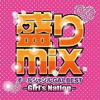 盛りmix オールジャンルGAL BEST〜girl's nation〜