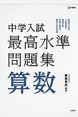 中学入試 最高水準問題集 算数 (シグマベスト) 単行本(ソフトカバー)