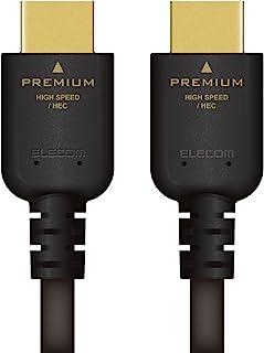 エレコム ハイスピードHDMIケーブル 2.0m Premium イーサネット/4K/3D/オーディオリターン対応 ブラック CAC-HDPS14E20BK