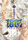 1001(3) (あすかコミックスDX)