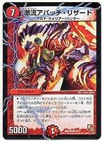 【デュエルマスターズ】《燃えるド根性大作戦》激流アパッチ・リザード  コモン dmx06-016