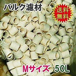 ゼンスイ バルク濾材 Mサイズ(15Φ) 50L