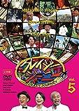 クレイジージャーニー vol.5[YRBN-91127/8][DVD]