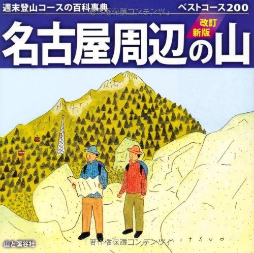 改訂新版 名古屋周辺の山 (週末登山コースの百科事典)の詳細を見る