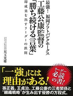 最強!  福岡ソフトバンクホークス  工藤公康監督の「勝ち続ける言葉」...