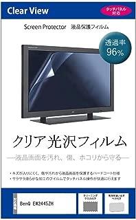 メディアカバーマーケット BenQ EW2445ZH [23.8インチ(1920x1080)]機種で使える【クリア光沢液晶保護フィルム】