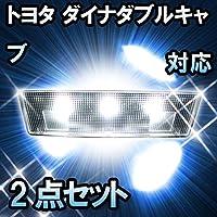 LEDルームランプ トヨタ ダイナダブルキャブ対応 2点セット