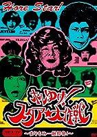 ホレゆけ!スタア☆大作戦~まりもみ一触即発!~DVD-BOX4