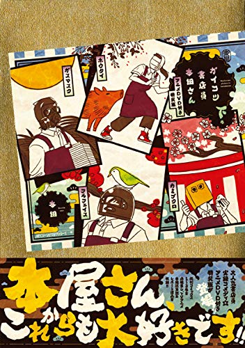 ガイコツ書店員 本田さん アニメDVD付き特装版 下巻 (ジーンピクシブシリーズ)
