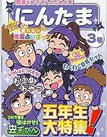 忍たま乱太郎 アニメイトオリジナルミニノート3号