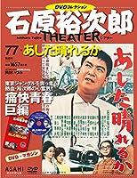 石原裕次郎シアター DVDコレクション 77号 『あした晴れるか』  [分冊百科]