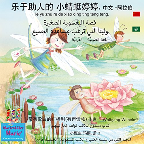 The story of Diana, the little dragonfly who wants to help everyone. Chinese- Arabic (Ladybird Marie 2) audiobook cover art