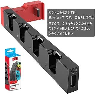 安心ショップ Nintendo Switch充電スタンド Joy-Con 左/右 ハンドル 充電 ホルダー 4台同時充電 ニンテンドースイッチ ジョイコン コントローラー