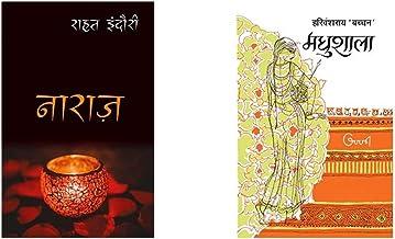 Naraz+Madhushala(Set of 2 books)