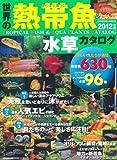 世界の熱帯魚&水草カタログ 2012年版 (SEIBIDO MOOK) 成美堂出版編集部