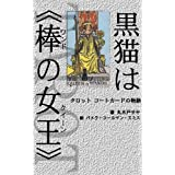 黒猫は《棒のクイーン》: タロット コートカードの物語 (魔女のアルカナ文庫)