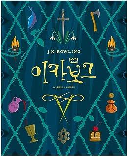 韓国語の本, ファンタジー小説/ハリー·ポッターの著者ジョーン·K·ローリング/이카보그 - J.K. 롤링, The Ickabog (2020)/大人向けの童話/韓国より配送