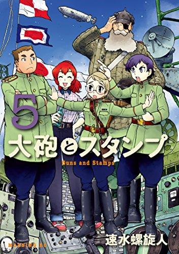 大砲とスタンプ(5) (モーニングコミックス)