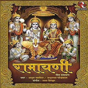 Ramayani