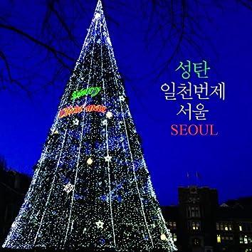 ATBOs Seoul, Pt. 4 (Christmas 2016 Christmas Remake)