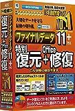 ファイナルデータ11plus 復元+Office修復【ファイルをリカバリーする機能にofficeファイル修復機能をプラスしたソフト】
