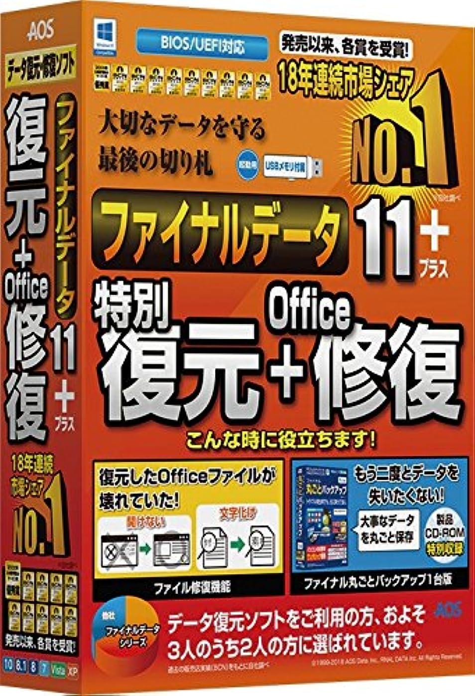 人類アーチ枯れるファイナルデータ11plus 復元+Office修復