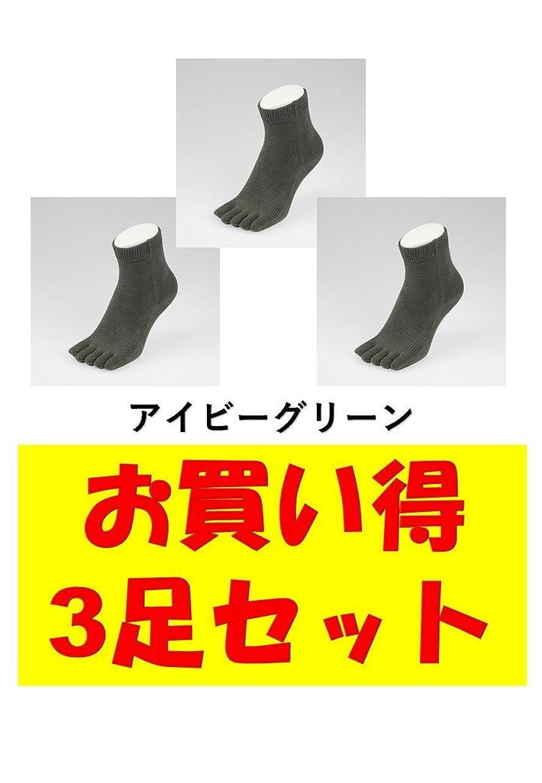 世代恥ずかしい無実お買い得3足セット 5本指 ゆびのばソックス Neo EVE(イヴ) アイビーグリーン Sサイズ(21.0cm - 24.0cm) YSNEVE-IGR