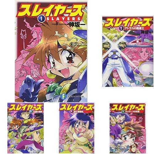 スレイヤーズ 新装版 1-17巻 新品セット