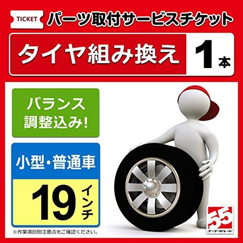 タイヤ交換、バランス調整(小型・普通車)19インチ-1本