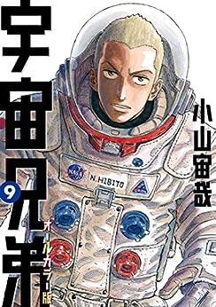 [小山宙哉]の宇宙兄弟 オールカラー版(9) (モーニングコミックス)