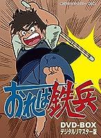 おれは鉄兵 DVD-BOX デジタルリマスター版【想い出のアニメライブラリー 第25集】