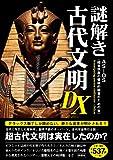 謎解き古代文明DX