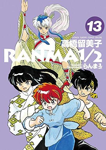 らんま1/2 (13) (少年サンデーコミックススペシャル) - 高橋 留美子