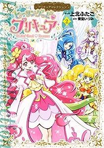 ヒーリングっど・プリキュア(2) プリキュアコレクション ヒーリングっど プリキュア (なかよしコミックス)