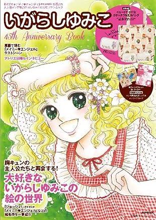 いがらしゆみこ 45th Anniversary Book (e-MOOK 宝島社ブランドムック)