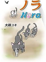 ノラ Nora (English Edition)