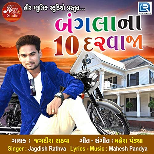 Jagdish Rathva