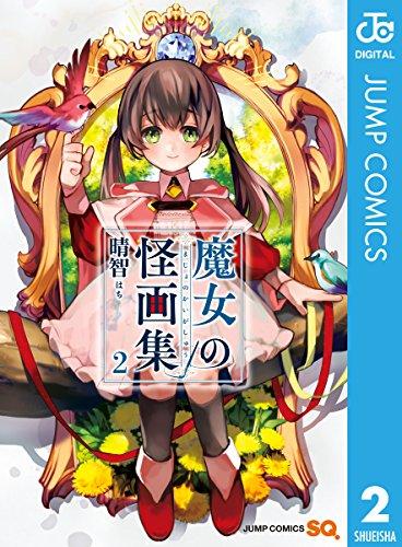 魔女の怪画集 2 (ジャンプコミックスDIGITAL)