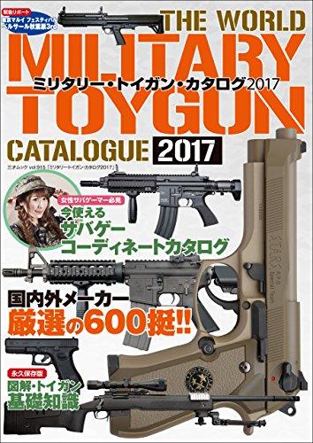 ミリタリー・トイガン・カタログ2017 三才ムック vol.915