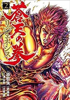 蒼天の拳 リジェネシス コミック 1-2巻セット